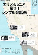 NHK テレビ3か月トピック英会話 2010年 07月号 [雑誌]