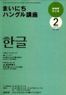NHK ラジオまいにちハングル講座 2010年 02月号 [雑誌]