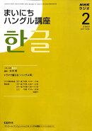 NHK ラジオまいにちハングル講座 2009年 02月号 [雑誌]