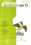 NHK ラジオまいにちハングル講座 2010年 06月号 [雑誌]