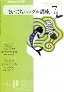 NHK ラジオまいにちハングル講座 2010年 07月号 [雑誌]