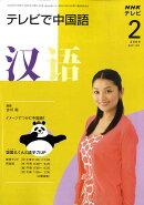 NHK テレビで中国語 2009年 02月号 [雑誌]