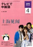 NHK テレビで中国語 2009年 04月号 [雑誌]