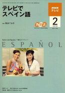 NHK テレビでスペイン語 2010年 02月号 [雑誌]