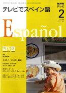 NHK テレビでスペイン語 2009年 02月号 [雑誌]