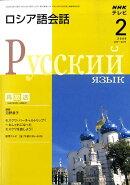 NHK テレビ ロシア語会話 2009年 02月号 [雑誌]