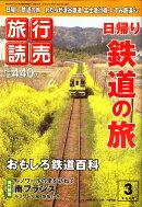 旅行読売 2010年 03月号 [雑誌]