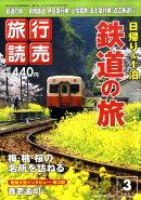 旅行読売 2011年 03月号 [雑誌]