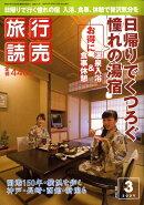 旅行読売 2009年 03月号 [雑誌]