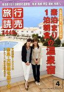 旅行読売 2010年 04月号 [雑誌]