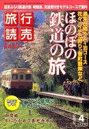 旅行読売 2009年 04月号 [雑誌]