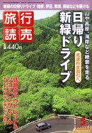 旅行読売 2009年 05月号 [雑誌]