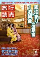旅行読売 2009年 06月号 [雑誌]