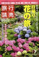 旅行読売 2009年 07月号 [雑誌]