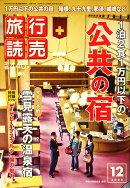 旅行読売 2009年 12月号 [雑誌]
