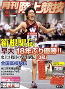 陸上競技 2011年 02月号 [雑誌]