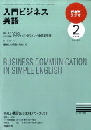 NHK ラジオ入門ビジネス英語 2010年 02月号 [雑誌]