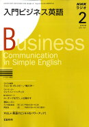 NHK ラジオ入門ビジネス英語 2009年 02月号 [雑誌]