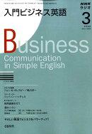 NHK ラジオ入門ビジネス英語 2009年 03月号 [雑誌]
