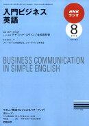 NHK ラジオ入門ビジネス英語 2009年 08月号 [雑誌]