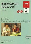 NHK テレビ英語が伝わる ! 100のツボ 2010年 02月号 [雑誌]