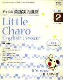 NHK ラジオチャロの英語実力講座 2010年 02月号 [雑誌]