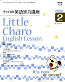 NHK ラジオチャロの英語実力講座 2009年 02月号 [雑誌]