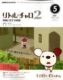 NHK テレビリトル・チャロ2 英語に恋する物語 2010年 05月号 [雑誌]