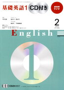 NHK ラジオ基礎英語 1 CD付 2010年 02月号 [雑誌]