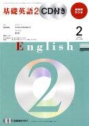 NHK ラジオ基礎英語 2 CD付 2010年 02月号 [雑誌]