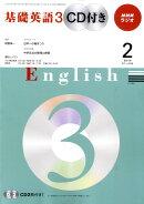 NHK ラジオ基礎英語 3 CD付 2010年 02月号 [雑誌]