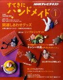 NHK すてきにハンドメイド 2011年 01月号 [雑誌]
