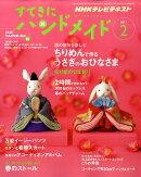 NHK すてきにハンドメイド 2011年 02月号 [雑誌]