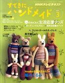 NHK すてきにハンドメイド 2011年 03月号 [雑誌]