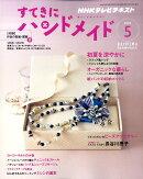 NHK すてきにハンドメイド 2010年 05月号 [雑誌]