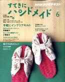 NHK すてきにハンドメイド 2010年 06月号 [雑誌]