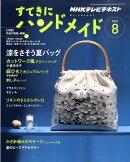 NHK すてきにハンドメイド 2010年 08月号 [雑誌]