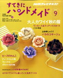NHK すてきにハンドメイド 2010年 09月号 [雑誌]