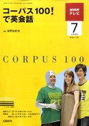 NHK テレビコーパス100 ! で英会話 2009年 07月号 [雑誌]