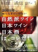 料理通信 2011年 01月号 [雑誌]