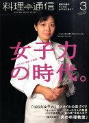 料理通信 2010年 03月号 [雑誌]