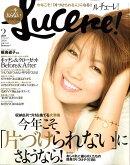 Lucere ! (ルチェーレ) 2009年 02月号 [雑誌]