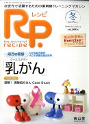 RP. (レシピ) 2009年 01月号 [雑誌]