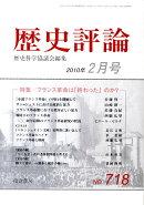 歴史評論 2010年 02月号 [雑誌]