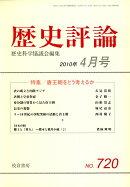歴史評論 2010年 04月号 [雑誌]