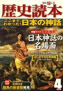歴史読本 2010年 04月号 [雑誌]