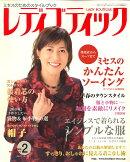 レディブティック 2009年 02月号 [雑誌]