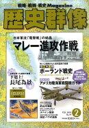 歴史群像 2010年 02月号 [雑誌]