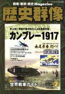 歴史群像 2009年 02月号 [雑誌]