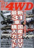 LET'S GO (レッツゴー) 4WD 2010年 02月号 [雑誌]
